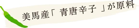 美馬産「青唐辛子」が原料